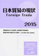 日本貿易の現状 2015