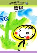 環境 (実践保育内容シリーズ)