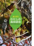 わたしの森林研究 鳥のタネまきに注目して