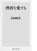 挫折を愛する (角川新書)