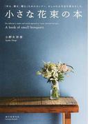 小さな花束の本 「作る、飾る、贈る」ためのカンタン、おしゃれな手法を集めました。