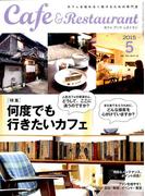 カフェ&レストラン 2015年 05月号 [雑誌]