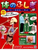 改訂版体のふしぎ 2015年 4/22号 [雑誌]