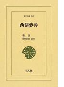 西湖夢尋 (東洋文庫)(東洋文庫)