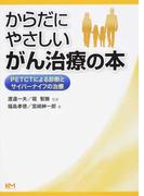からだにやさしいがん治療の本 PETCTによる診断とサイバーナイフの治療