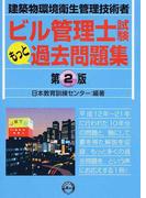 ビル管理士試験もっと過去問題集 建築物環境衛生管理技術者 第2版