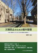 災害防止のための樹木管理 倒木・落枝等による人命、文化財・建造物の被害防止