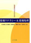 心理教育の学生のための情報リテラシー&情報処理