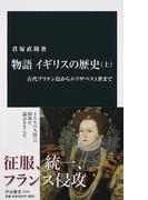 物語イギリスの歴史 上 古代ブリテン島からエリザベス1世まで