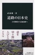 道路の日本史 古代駅路から高速道路へ