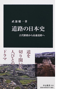 道路の日本史 古代駅路から高速道路へ (中公新書)(中公新書)