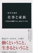 仕事と家族 日本はなぜ働きづらく、産みにくいのか (中公新書)(中公新書)