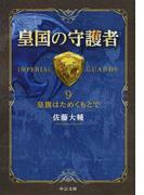 皇国の守護者 9 皇旗はためくもとで (中公文庫)(中公文庫)
