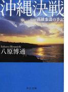 沖縄決戦 高級参謀の手記 (中公文庫)(中公文庫)