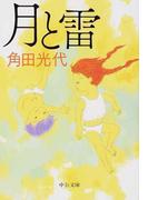 月と雷 (中公文庫)(中公文庫)