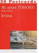 Mi amas TOHOKU東北が好き (リトルモアポストカードブック)