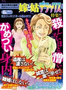 【雑誌版】嫁と姑デラックス2014年6月号(嫁と姑デラックス)