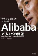 【期間限定価格】Alibaba アリババの野望 世界最大級の「ITの巨人」ジャック・マーの見る未来(角川書店単行本)