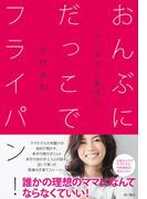 おんぶにだっこでフライパン! 4人育児の奮闘記(角川書店単行本)