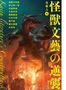 【期間限定価格】怪獣文藝の逆襲(角川書店単行本)