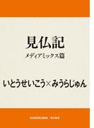 見仏記 メディアミックス篇(角川文庫)