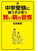 中学受験に勝つ子が育つ賢い親の習慣(角川書店単行本)