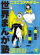 ニコニコアカデミー 世界まんが塾講義録 第13回(角川書店単行本)