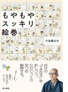 もやもやスッキリ絵巻(角川書店単行本)