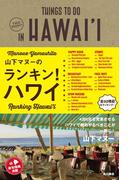 【期間限定価格】山下マヌーのランキン!ハワイ(角川書店単行本)