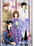 花族ワルツ(2)(バーズコミックス ガールズコレクション)