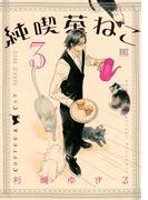 純喫茶ねこ(3)(バーズコミックス)