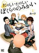 たのしいたのしいぼくらののみかい(1)(バーズコミックス)