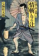 引越し侍 内藤三左 : 3 情切りの辻(双葉文庫)