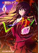 レーカン!4(まんがタイムコミックス)