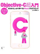Objective-C超入門 改訂第3版~ゼロからしっかり学べるiPhoneプログラミング~Xcode5.0対応