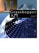 Grasshopper入門