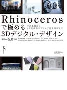 Rhinocerosで極める 3Dデジタルデザイン ~ver.5.0に完全対応
