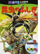 昆虫のふしぎ 1 昆虫の世界へようこそ!の巻 (講談社の動く学習漫画MOVE COMICS)