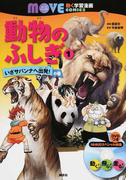 動物のふしぎ 1 いざサバンナへ出発!の巻 (講談社の動く学習漫画MOVE COMICS)