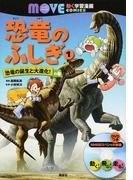 恐竜のふしぎ 1 恐竜の誕生と大進化!の巻 (講談社の動く学習漫画MOVE COMICS)