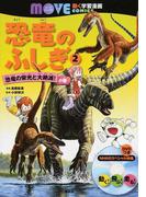 恐竜のふしぎ 2 恐竜の栄光と大絶滅!の巻 (講談社の動く学習漫画MOVE COMICS)