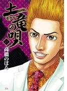 土竜の唄 45 (ヤングサンデーコミックス)(ヤングサンデーコミックス)