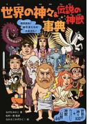 世界の神々&伝説の神獣事典 奇想天外!神さまたちが大あばれ! 神々102神獣・幻獣46
