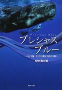 プレシャスブルー カリブ海クジラの親子と出会う旅