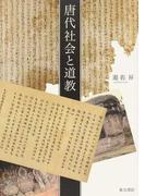 唐代社会と道教
