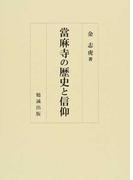 當麻寺の歴史と信仰