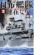 日布艦隊健在なり 2 アメリカの策略 (RYU NOVELS)