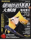 銀河鉄道999大解剖 完全保存版 (サンエイムック)(サンエイムック)