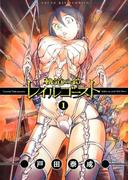 軌道の鎧レイルゴースト 1 (コミック YKコミックス)(YKコミックス)