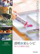 透明水彩レシピ JWS日本透明水彩会 1 28人の画材と技法